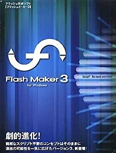 FlashMaker 3 for Windows