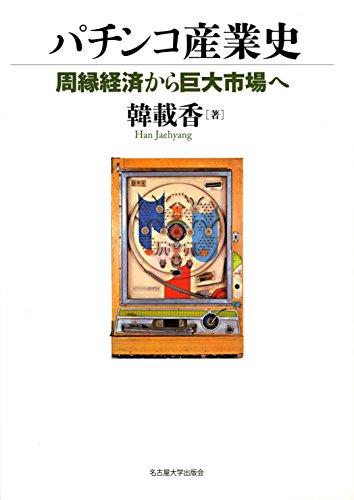 パチンコ産業史―周縁経済から巨大市場へ― / 韓 載香