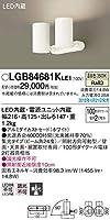 パナソニック(Panasonic) スポットライト LGB84681KLE1 調光不可 温白色 ホワイト
