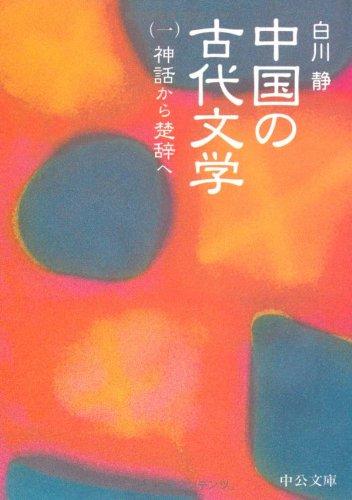 中国の古代文学〈1〉神話から楚辞へ (中公文庫BIBLIO)