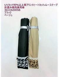 ノーブランド品 晴雨兼用 折畳傘 婦人 UVカット98% 以上裾プリントヒートカットxレーステープ晴雨兼用傘