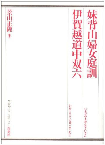 妹背山婦女庭訓 (歌舞伎オン・ステージ (2))