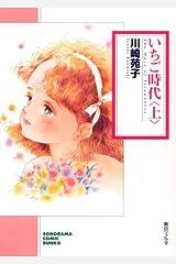いちご時代(上) (ソノラマコミック文庫) 文庫