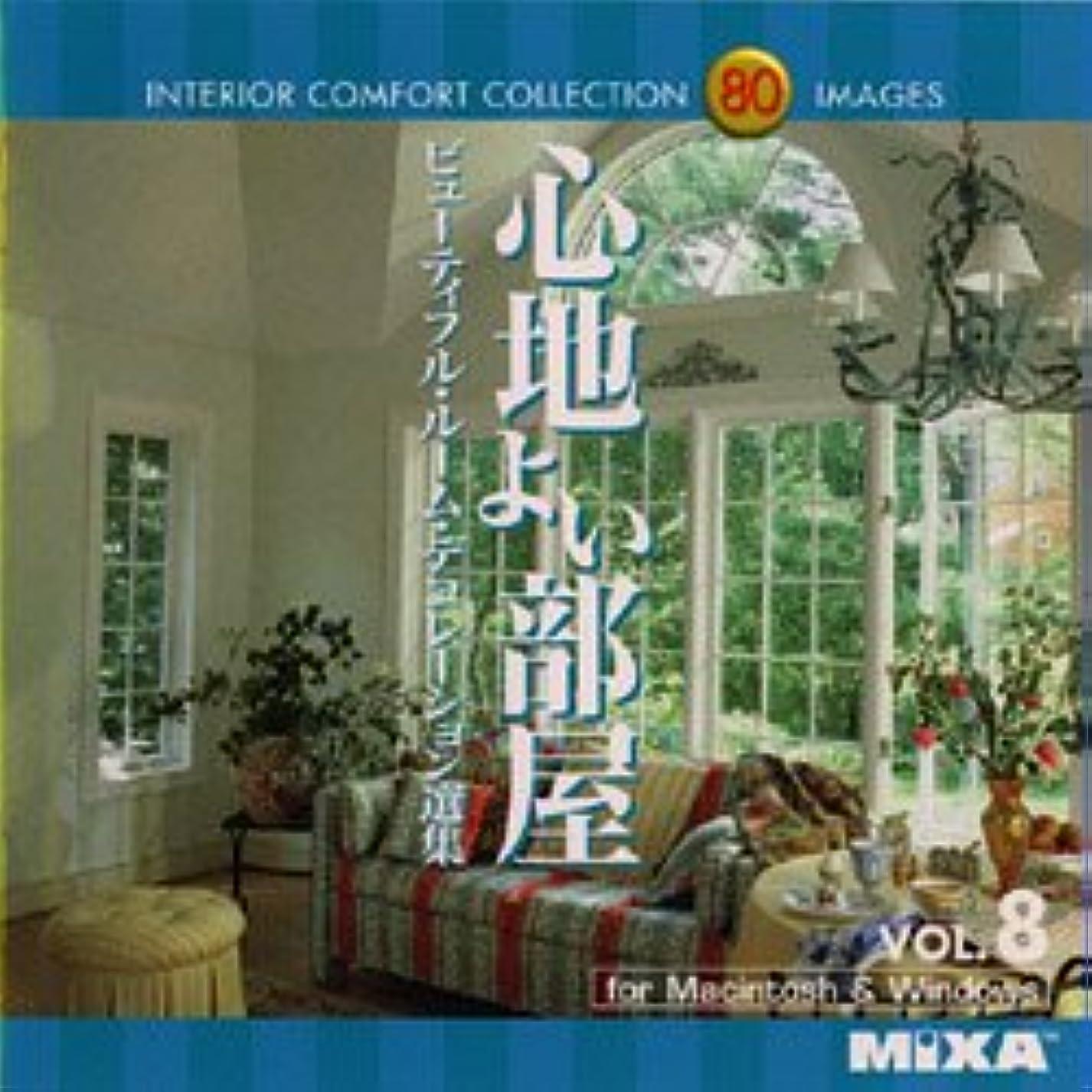 粘性の前提条件ステープルMIXA IMAGE LIBRARY Vol.8 心地よい部屋