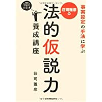 事実認定の手法に学ぶ 荘司雅彦の法的仮説力養成講座