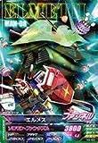 エルメス ガンダムトライエイジ/鉄血の5弾/TK5-003 エルメス R
