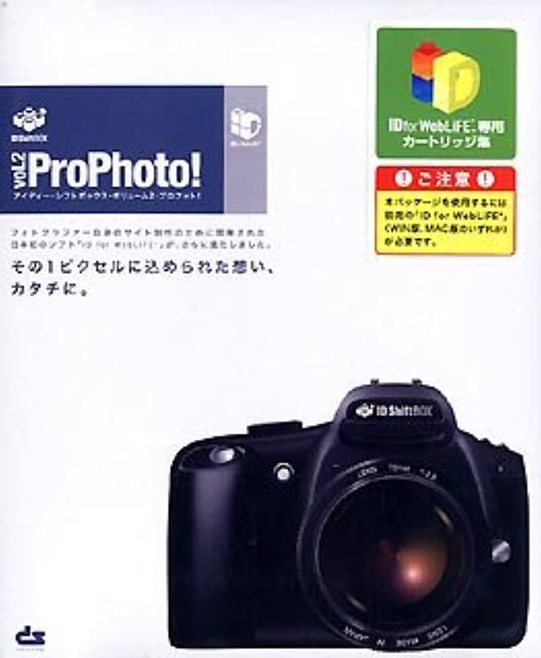 ペンス音楽家和解するID ShiftBox vol.2 ProPhoto!