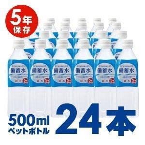 赤穂化成 備蓄水 500ml×24本
