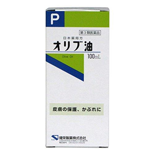 【第3類医薬品】日本薬局方 オリブ油 100mL