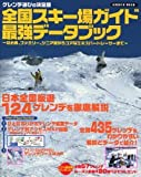 全国スキー場ガイド最強データブック―ゲレンデ選びの決定版 (GAKKEN MOOK)