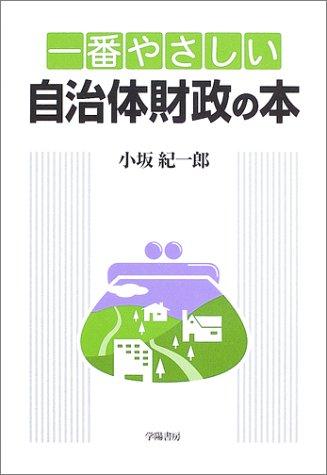 一番やさしい自治体財政の本の詳細を見る