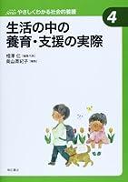 生活の中の養育・支援の実際 (やさしくわかる社会的養護シリーズ 4)