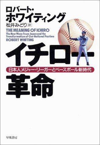 イチロー革命―日本人メジャー・リーガーとベースボール新時代の詳細を見る