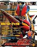 仮面ライダー電王 2―超ヒーローファイル (てれびくんデラックス 愛蔵版)