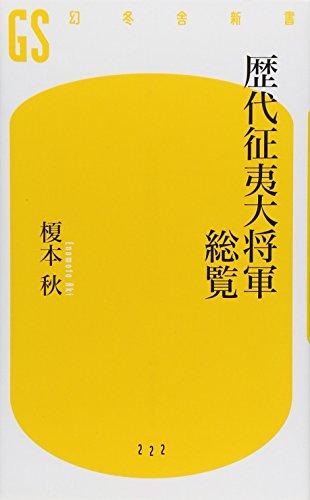 歴代征夷大将軍総覧 (幻冬舎新書)