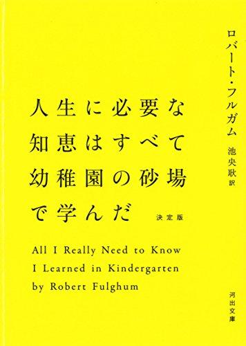 人生に必要な知恵はすべて幼稚園の砂場で学んだ (河出文庫)