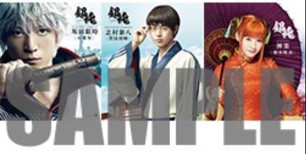 銀魂 Blu-ray DVD 先着購入者特典 万事屋 」 大判ポストカード ( 3枚組 ) 小栗 旬 菅田将暉 橋本環奈