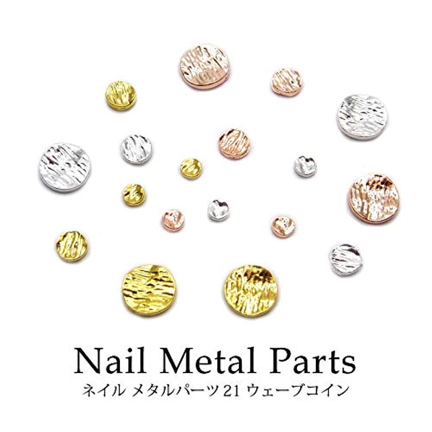 解放するマスタード乱闘ネイル メタルパーツ 21 ウェーブコイン 各種 5個入り (ピンクゴールド, 1.小(約3mm))