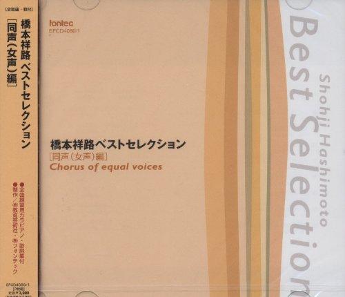 CD 橋本祥路ベストセレクション 同声(女声)編 (2枚組)