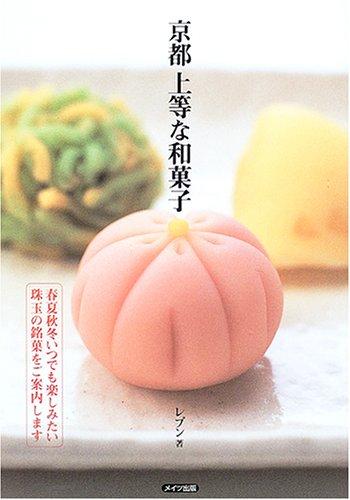 京都 上等な和菓子—春夏秋冬いつでも楽しみたい珠玉の銘菓をご案内します