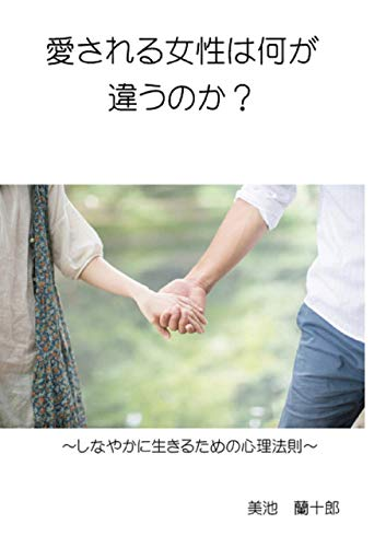 愛される女性は何が違うのか?: しなやかに生きるための心理法則 (恋愛)