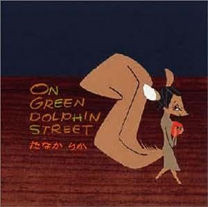 オン・グリーン・ドルフィン・ストリート(On Green Dolphin Street)