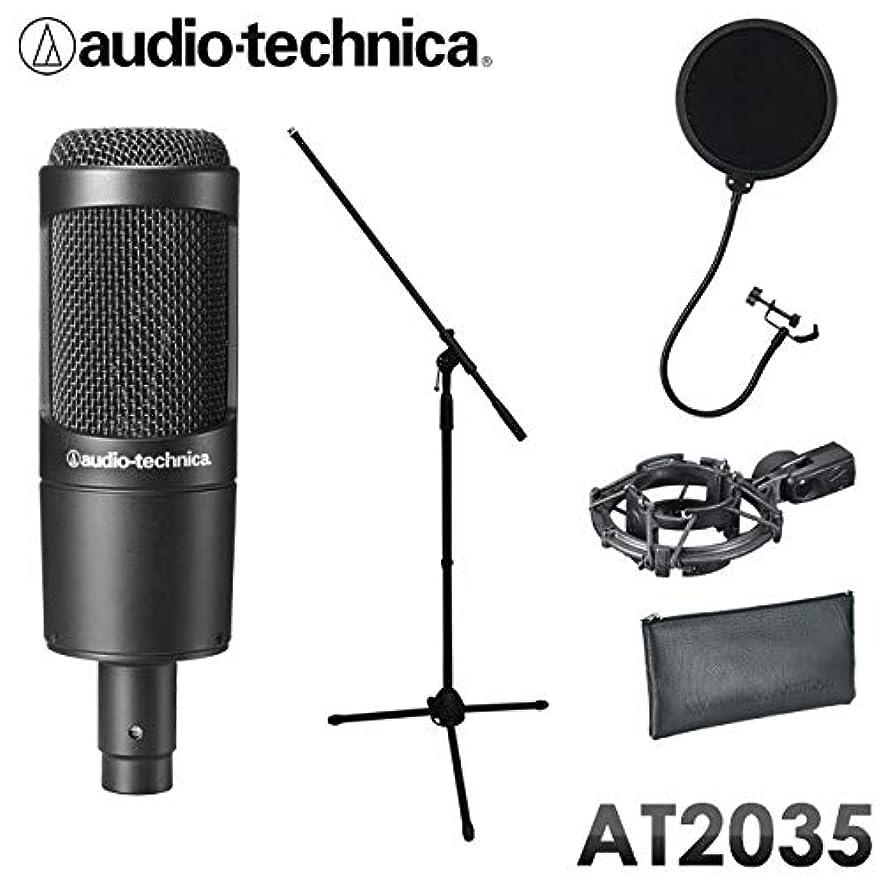 ベッド省略する変位audio-technica AT-2035 コンデンサーマイク (ポップガード?マイクスタンド付き) 録音セット