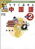 今すぐ話せる中国語 入門編 Ver.2 画像