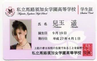 兒玉遥 マジすか学園 5 学生証 AKB48 HTK48 カツゼツ