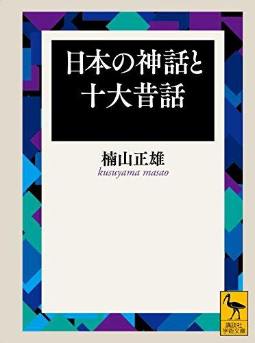 日本童話宝石集(二)日本の神話と十大昔話 (講談社学術文庫)の詳細を見る