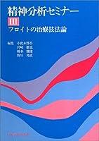 精神分析セミナー 3 フロイトの治療技法論