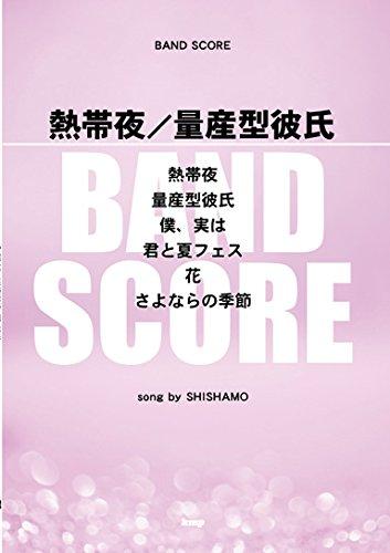 【熱帯夜/SHISHAMO】大人な夏うたの歌詞の意味を解釈!カラオケにもおすすめ!コード譜あり♪の画像