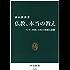 仏教、本当の教え インド、中国、日本の理解と誤解 (中公新書)