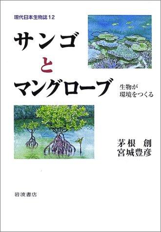 サンゴとマングローブ―生物が環境をつくる (現代日本生物誌 12)