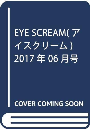 EYE SCREAM(アイスクリーム) 2017年 06 月号 [雑誌]