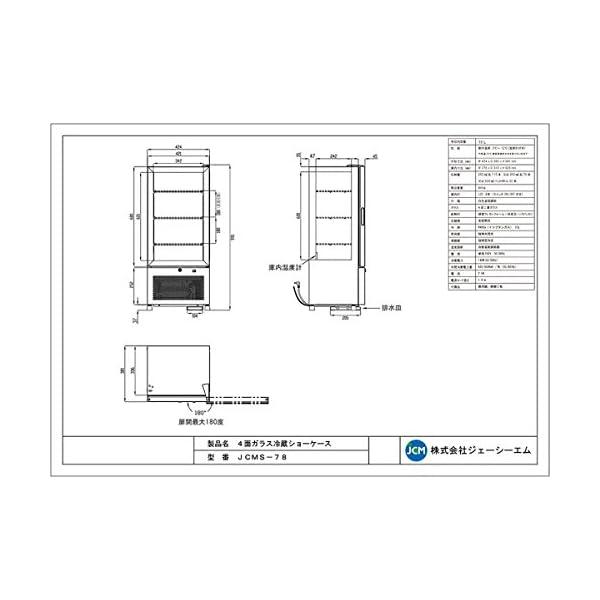 4面ガラス冷蔵ショーケース【JCMS-78】 ...の紹介画像4
