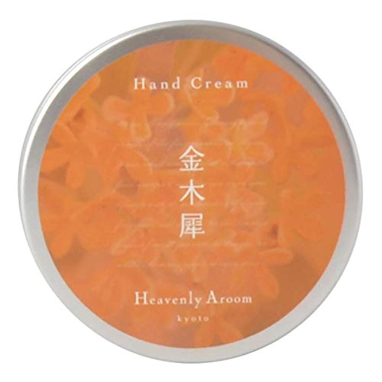 熱意刺繍確認Heavenly Aroom ハンドクリーム 金木犀 75g