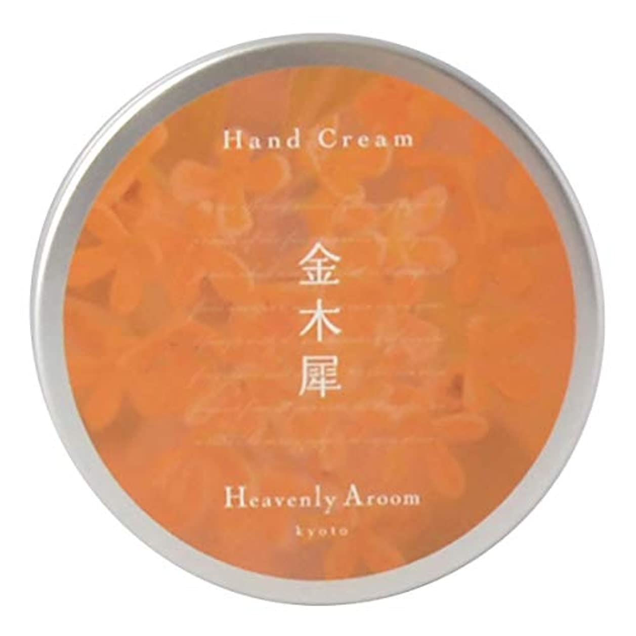 予測子玉ねぎ時刻表Heavenly Aroom ハンドクリーム 金木犀 75g
