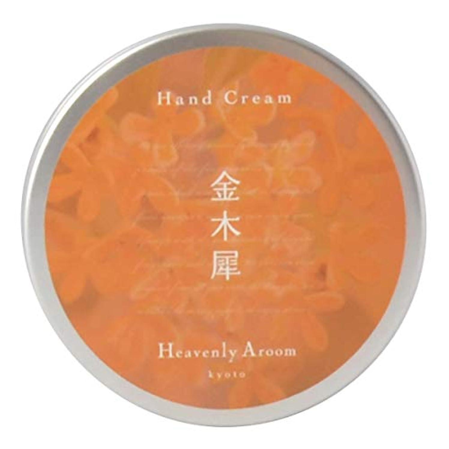 共感する解き明かすボーカルHeavenly Aroom ハンドクリーム 金木犀 75g