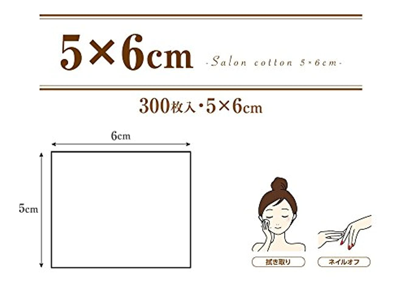 オーラルアレルギー性甘味業務用 コットンパフ (5×6cm 300枚入 箱入り) サロンコットン 5×6