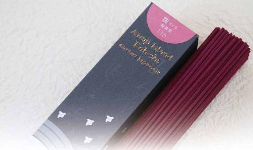 宝石冷笑する平らな「あわじ島の香司」 日本の香りシリーズ 【116】 ●桜●