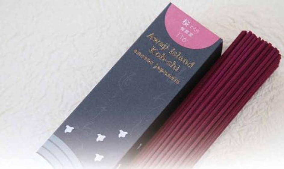立ち寄る騒ぎ額「あわじ島の香司」 日本の香りシリーズ 【116】 ●桜●