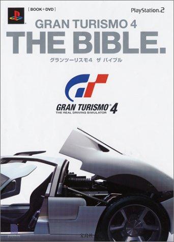 グランツーリスモ4 ザ・バイブル (DVD付)の詳細を見る
