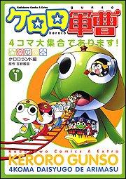ケロロ軍曹 4コマ大集合であります!(1) (カドカワコミックスAエースエキストラ)の詳細を見る