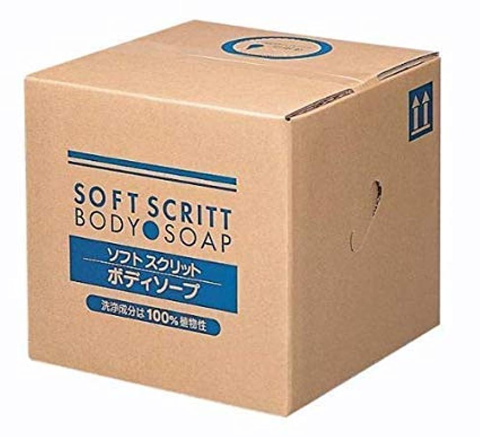 父方の分岐する砲撃業務用 SOFT SCRITT(ソフト スクリット) ボディソープ 18L 熊野油脂 (コック無し)