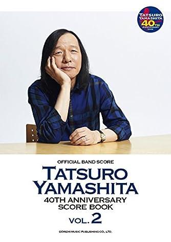 オフィシャル・バンドスコア 山下達郎 / 40th Anniversary Score Book Vol.2 (バンド・スコア)