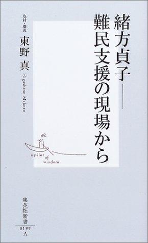 緒方貞子—難民支援の現場から (集英社新書)