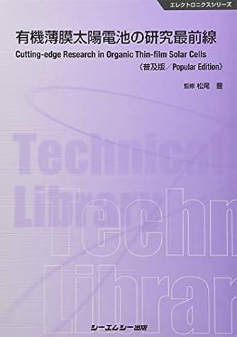 有機薄膜太陽電池の研究最前線 (エレクトロニクスシリーズ)