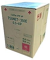 通信興業 CAT5E 単線LANケーブル 300m巻き TSUNET-350E 0.5-4P (桃 / ピンク)