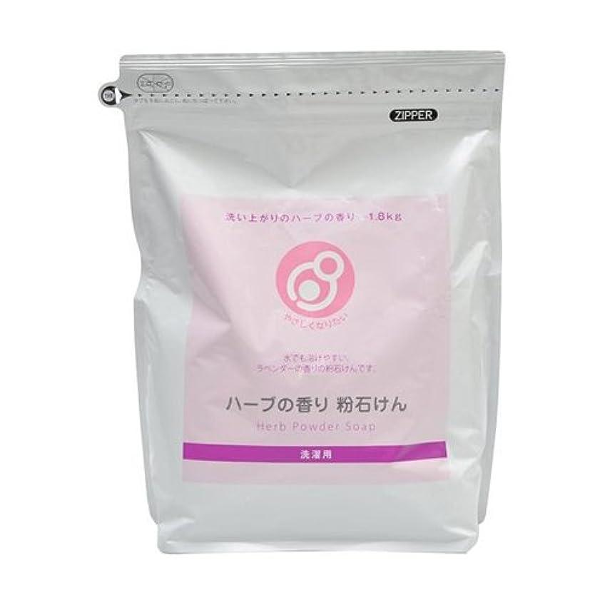 召喚する母音十代やさしくなりたい 洗濯用ハーブの香り粉石けん 1.8 kg
